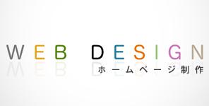ホームページ制作 Web Design