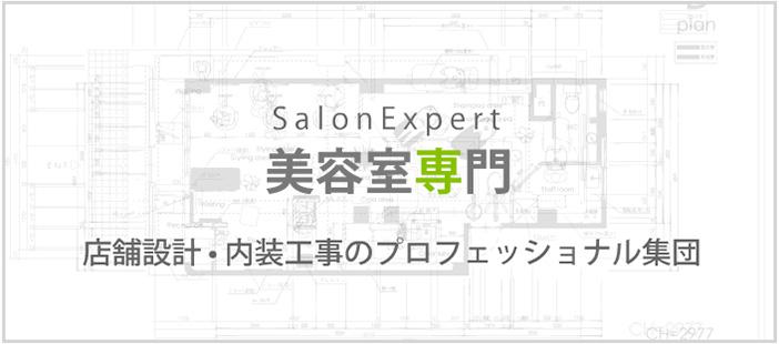 美容室専門店舗設計