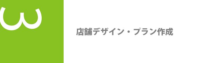 店舗デザイン•プラン作成