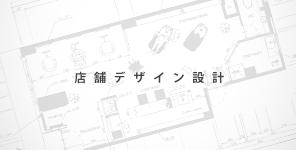 内装・店舗デザイン Space Design