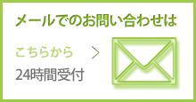 メールでのお問い合わせはこちらから【24時間受付】